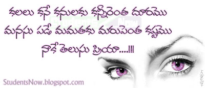 Telugu Love Quote   21   Beautiful Telugu Love Quotes