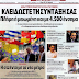 Τα πρωτοσέλιδα των Κυριακάτικων εφημερίδων στο Down Time