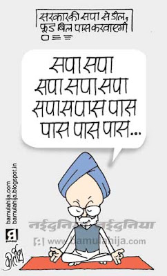 manmohan singh cartoon, congress cartoon, upa government, mulayam singh cartoon, sp, food security bill, indian political cartoon