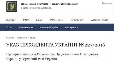 Офіційний Персональний  Сайт  Петра Порошенка  (клікай на фото)