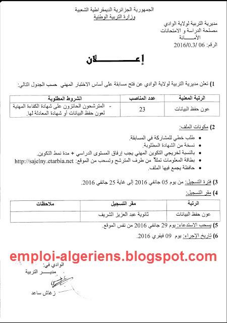 إعلان عن مسابقة توظيف في مديرية التربية لولاية الوادي جانفي 2016