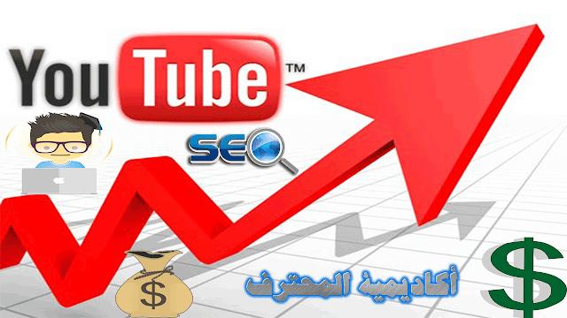 أسرار الربح من اليوتيوب أساسيات رفع الفيديو تصدر نتائج البحث