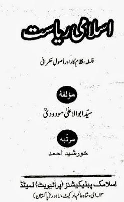 Islami Riyasat By Abul Ala Maududi