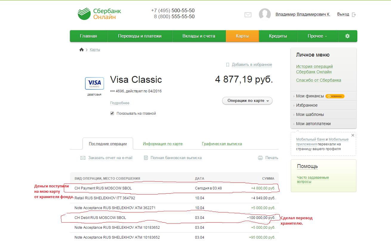 Как сделать скриншот он-лайн платежа? Совместные покупки 43