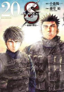 [小林陽一×藤堂裕] S -最後の警官- 第01-20巻