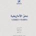 تحميل كتاب نحو الامازيغية ⵜⴰⵜ ⵏ ⵜ ⵎⴰⵣⵉ .pdf