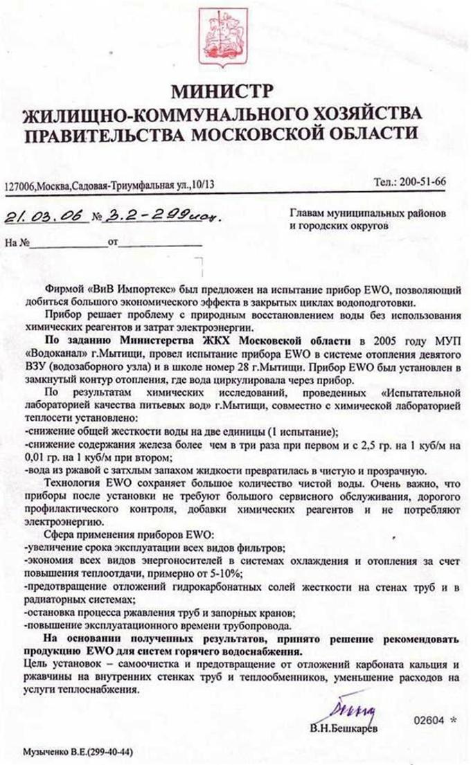 Результаты применения витализатора в здании Министерства ЖКХ Московской области