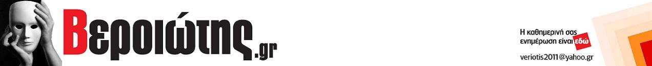 Βεροιώτης
