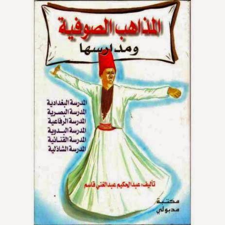 المذاهب الصوفية ومدارسها - عبد الحكيم عبد الغني قاسم
