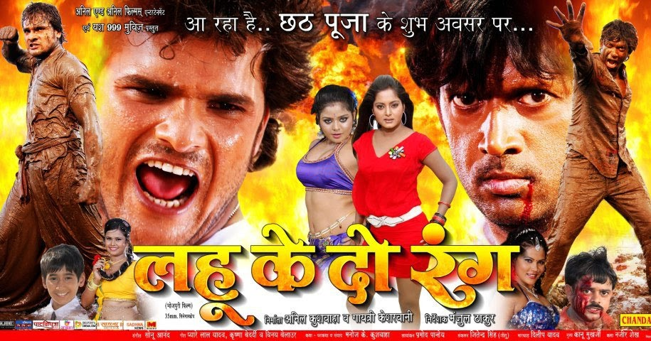 Bhojpuri Full Movie
