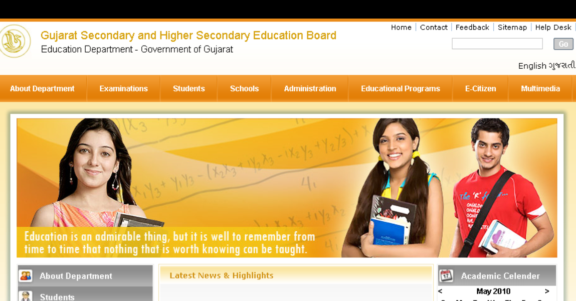 Gujarat Secondary And Higher Secondary Education Board, Gandhinagar