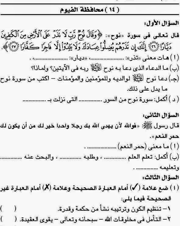 امتحان الدين محافظة الفيوم للسادس الإبتدائى نصف العام RLA06-14-P1.jpg