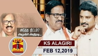 Exclusive Interview with TNCC Chief KS Alagiri 12-02-2019 Thanthi Tv