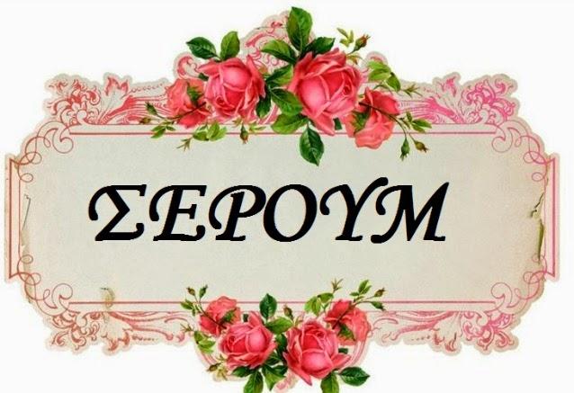ΣΕΡΟΥΜ