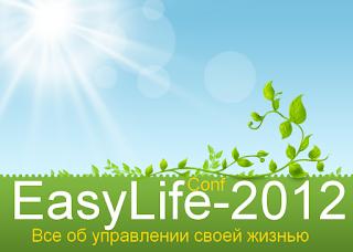 конференция EasyLife-2012 получилась очень насыщенной и разнообразной