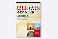 島根の大地みどころガイド 島根地質百選