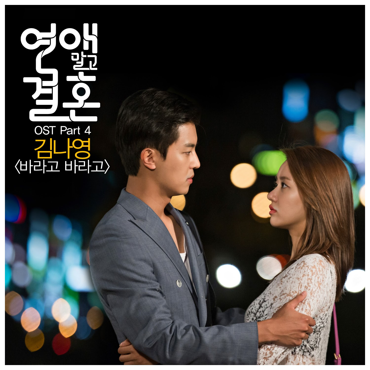 marriage not dating ost bebe mignon