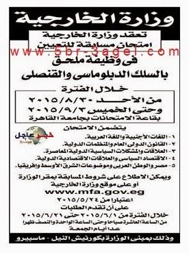 اعلانات وظائف الاهرام الحكومية والخاصة داخل وخارج مصر منشور 15 / 5 / 2015