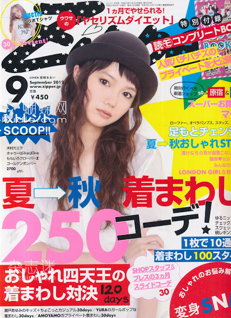 Zipper (ジッパー) Aoi Miyazaki September 2012 2012年9月 japanese magazine scans