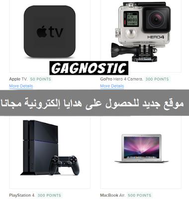 إربح هدايا موقع gagnostic 1Gpkkh9