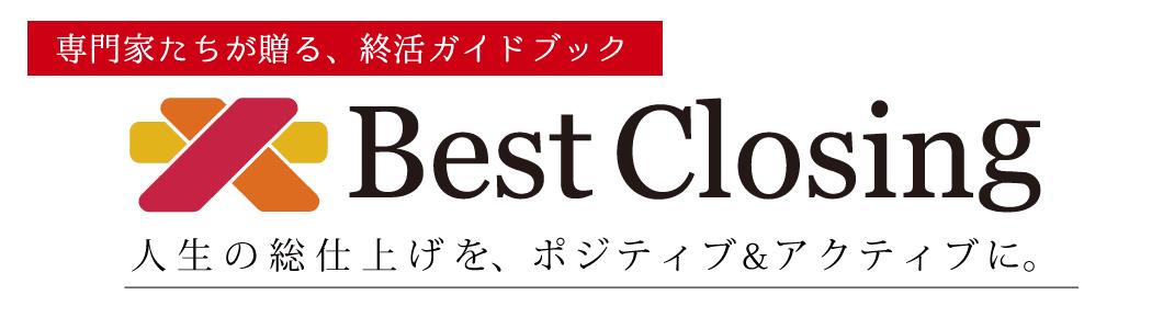 ベスト・クロージング!スペシャリスト達が贈る「終活」ガイドブック