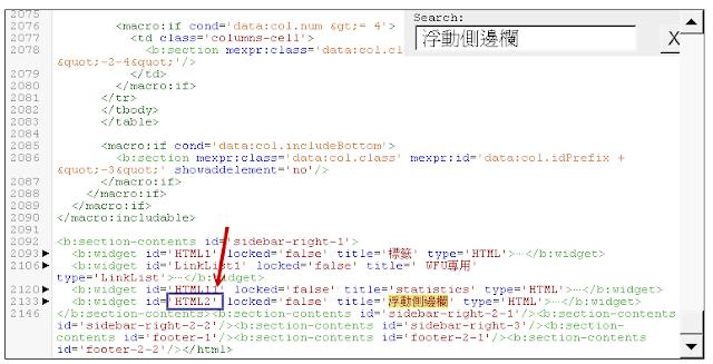 floating-side-column-2-讓 FB 粉絲團專頁在側邊欄浮動顯示﹍快速累積按讚數