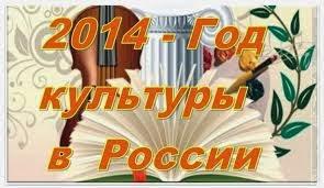 Год культуры в библиотеке
