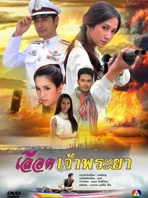 Luerd Chao Phraya 2014 poster