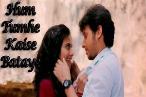 Hum Tumhe Kaise Bataye (Ghazal)