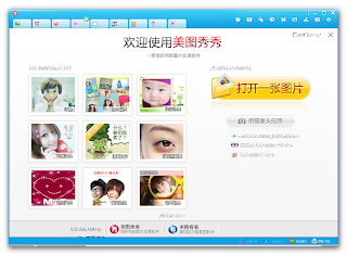 Download XiuXiu Photo Editor Terbaru 2012 Software untuk Edit Foto