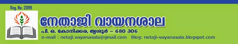 Netaji_Vayanasala