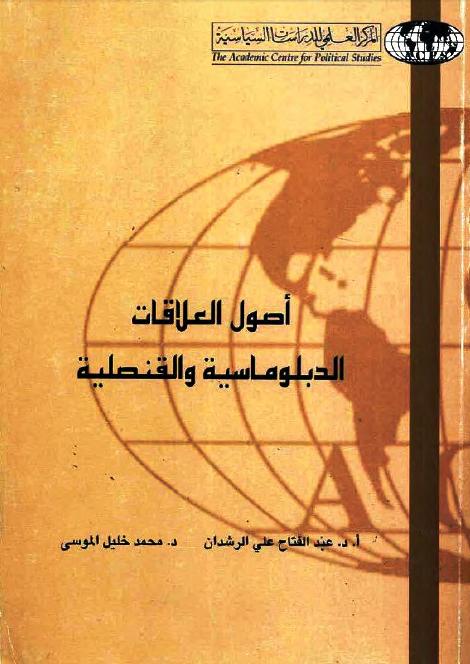 أصول العلاقات الدولية والقنصلية