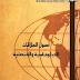 كتاب : أصول العلاقات الدولية والقنصلية