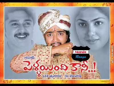 Pellaindi Kaani Telugu Mp3 Songs
