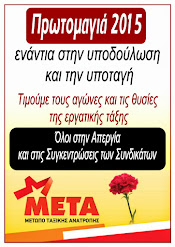 Πρωτομαγιά 2015