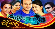 Lokki Sinhala Teledrama