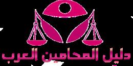 المحامي مجدي محمد الدهان