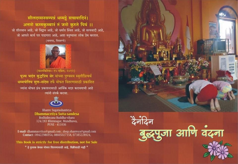 trisharan panchshil in marathi pdf