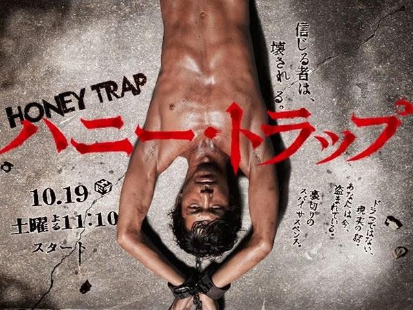 甜蜜陷阱(日劇) Honey Trap