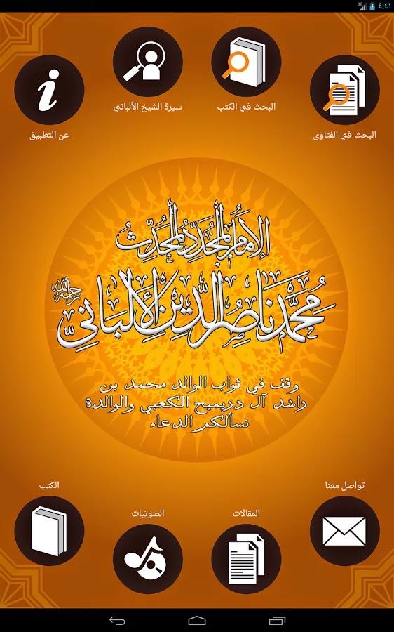 برامج إسلامية للأندرويد