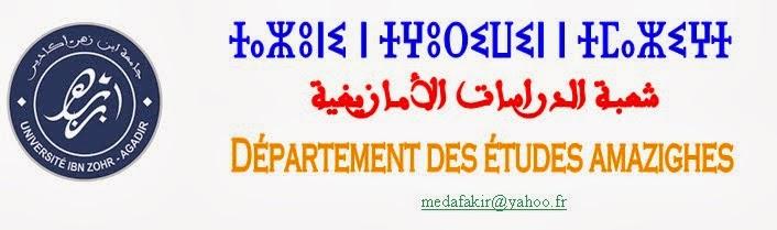 شعبة الدراسات الأمازيغية بأكادير