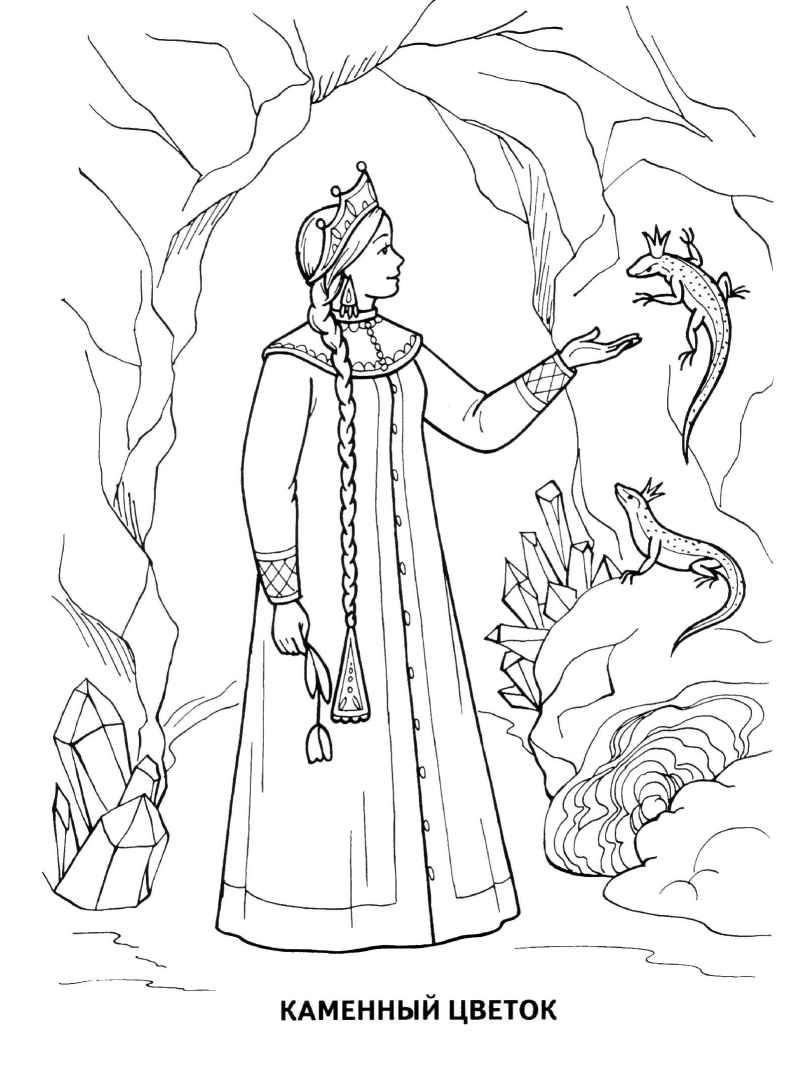 Раскраски из сказки хозяйка медной горы