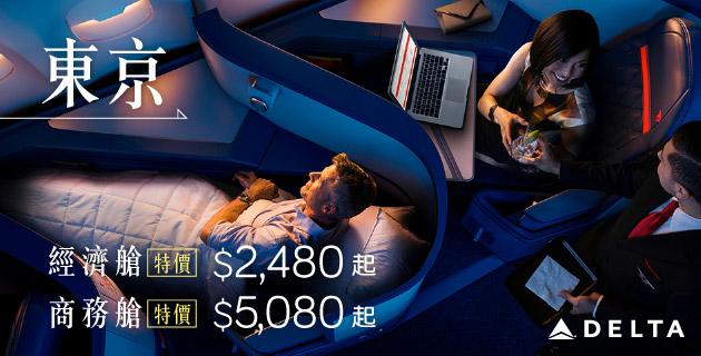 復活節前平飛東京包46kg行李,達美航空- 香港 飛 東京經濟艙 HK$2,480起,商務艙HK$5,080,3月底前出發。