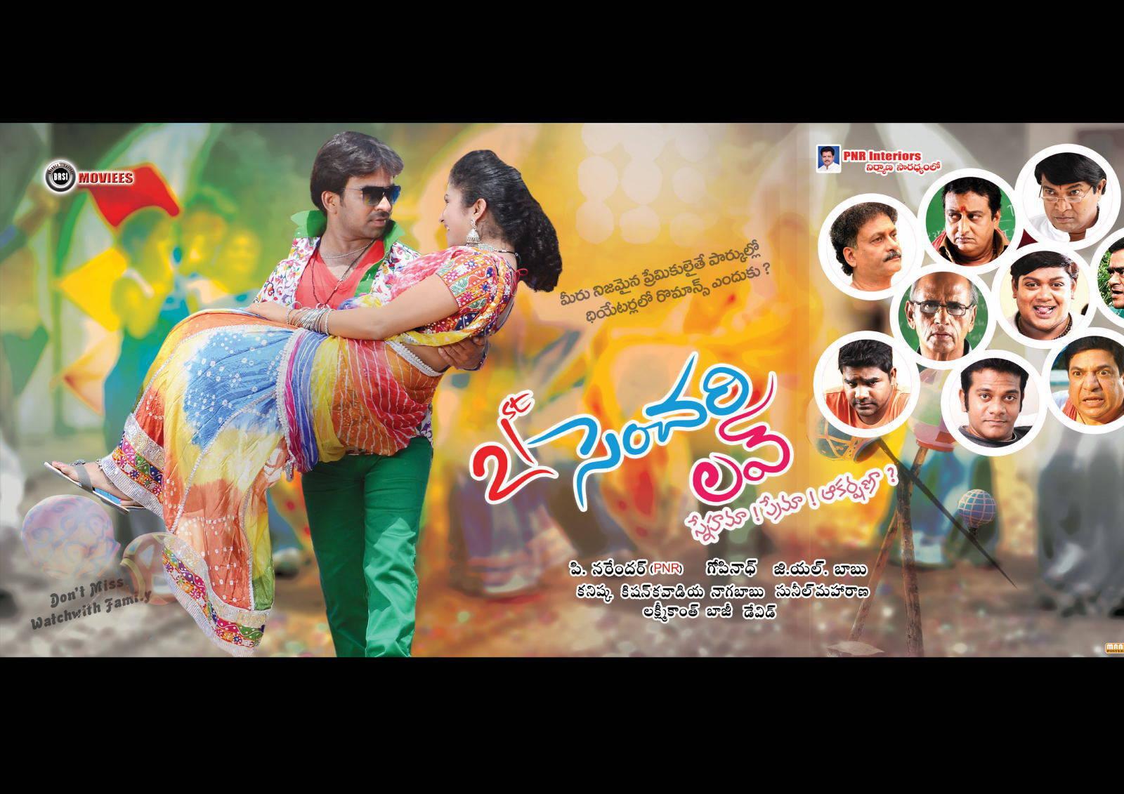 21st Century Love (2016) Telugu Movie Watch Online
