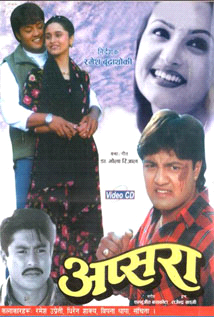 nepali-movie-apsara