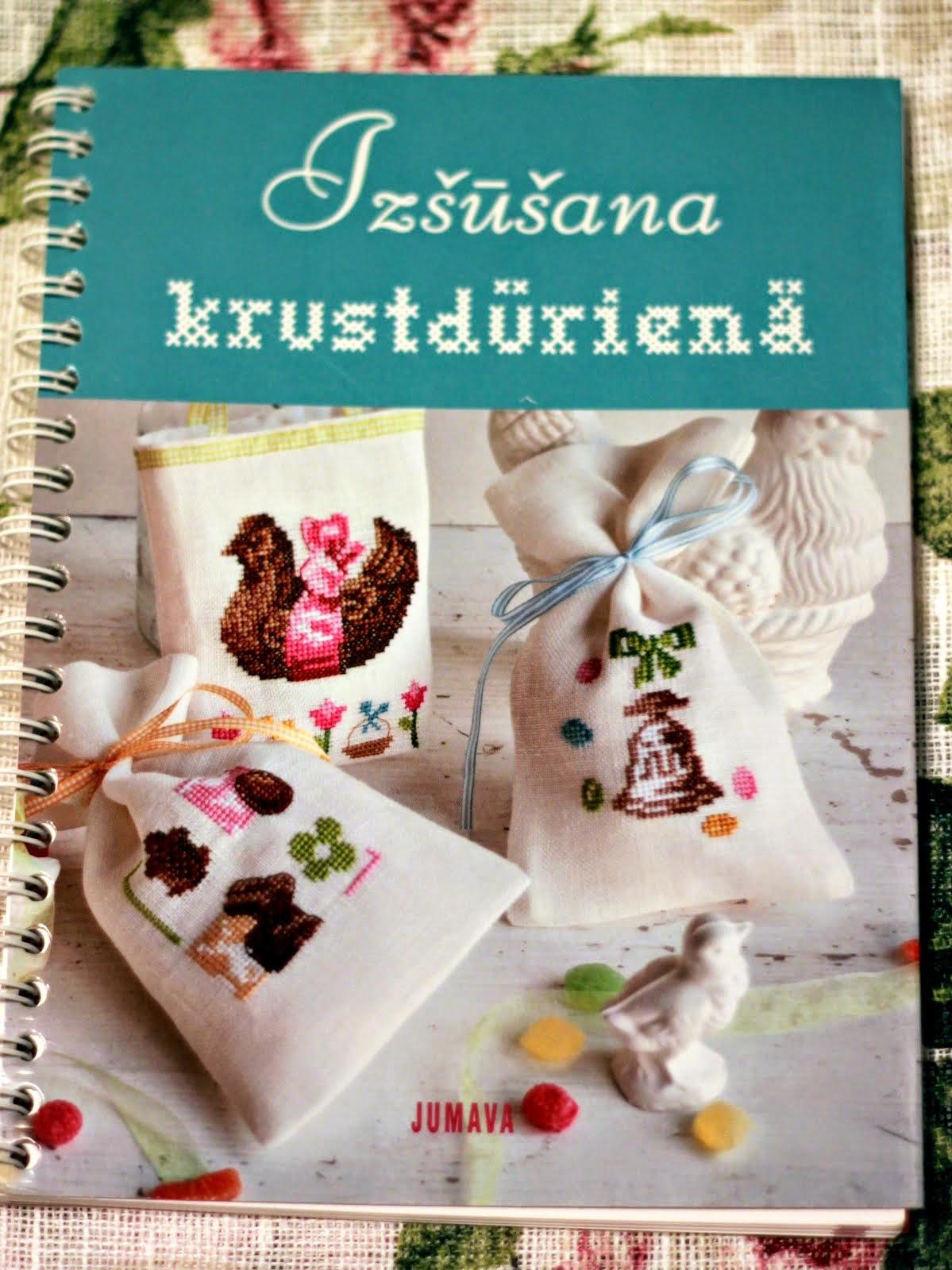 Латвийская рождественская конфетка до 25 декабря