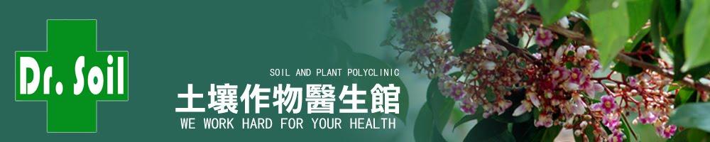 土壤作物醫生館