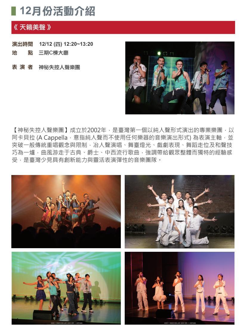 【神秘失控人聲樂團】成立於2002年,是臺灣第一個以純人聲形式演出的專業樂團,以阿卡貝拉 (A Cappella,意指純人聲而不使用任何樂器的音樂演出形式) 為表演主軸,並突破一般傳統重唱觀念與限制,曲風游走于古典、爵士、中西流行歌曲,強調帶給觀眾整體而獨特的經驗感受,是臺灣少見具有創新能力與靈活表演彈性的音樂團隊。
