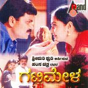 Gattimela (2001) Watch Online Free Kannada Movie