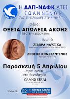 ΔΕΛΤΙΟ ΤΥΠΟΥ ΔΑΠ - ΝΔΦΚ ΤΕΙ ΙΩΑΝΝΙΝΩΝ